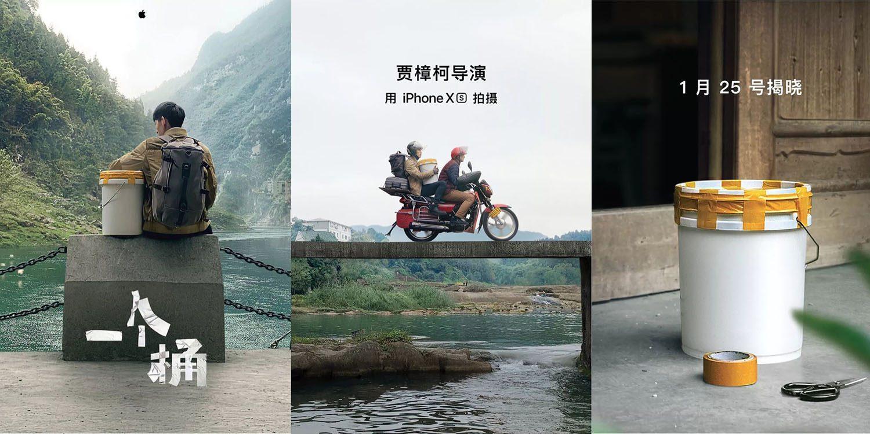 Un nouveau court-métrage filmé à l'iPhone à l'occasion du Nouvel An chinois 1