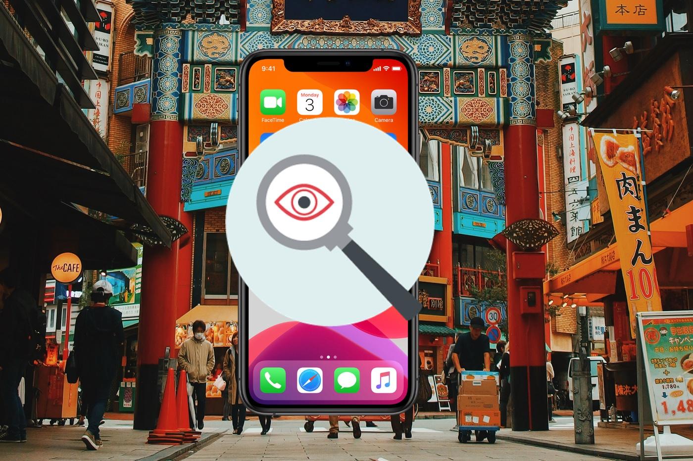 La Chine espionne les smartphones des touristes 1