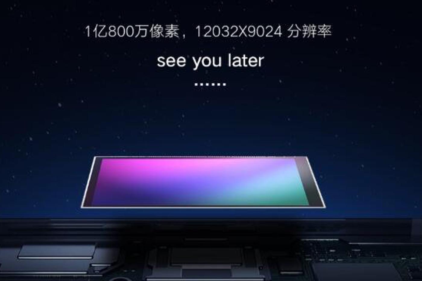 Capteur photo Xiaomi