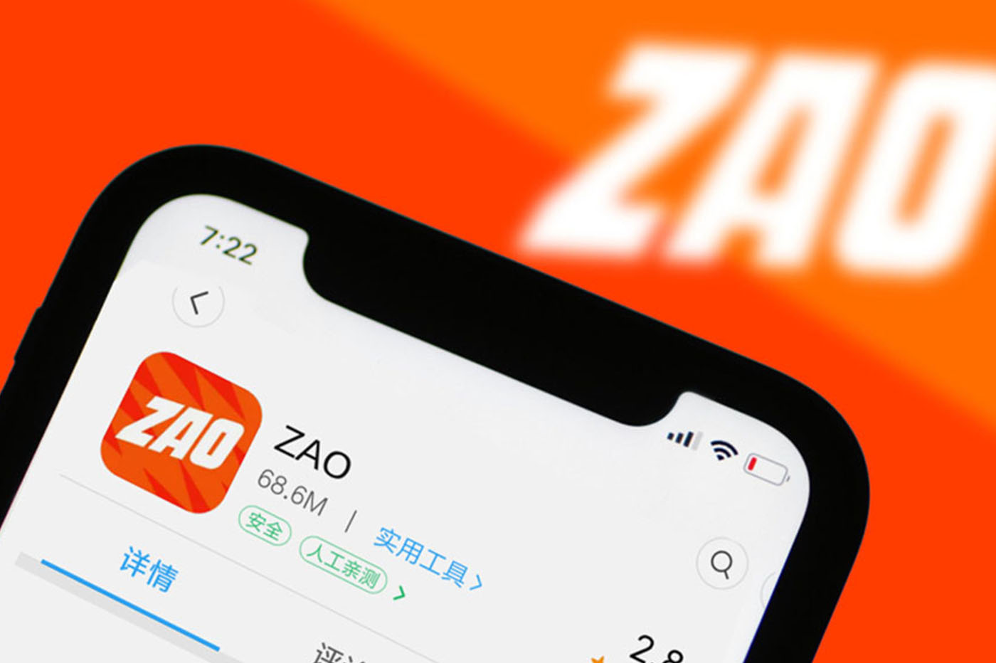 ZAO application
