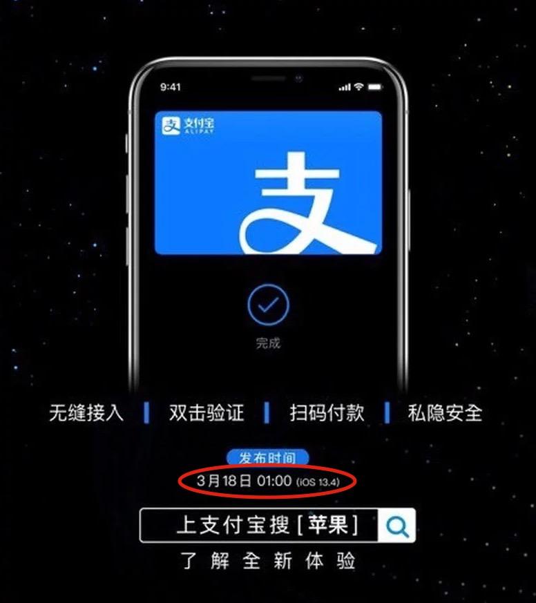 Alipay et iOS 13.4