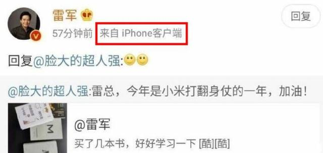 Xiaomi iPhone PDG