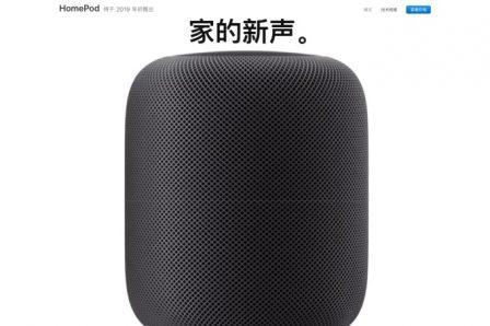 Homepod, l'enceinte Siri d'Apple arrive en Chine avant les Google Home et Amazon Echo 2