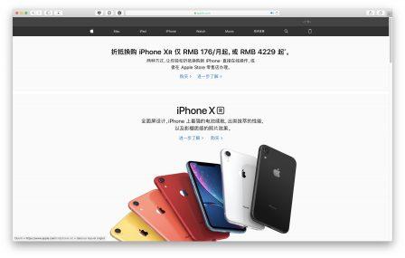 Enfin de bonnes nouvelles pour les ventes d'iPhone en Chine? 2