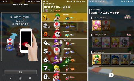 Mario Kart Tour: premières vidéos de gameplay et détails sur le hit de Nintendo version smartphone 3